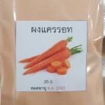ผงแครรอท