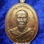 เหรียญมนต์พระกาฬ รุ่น ปราบไพรี 3 เกจิ เมืองดอกบัว หลวงปู่เรียบ วัดโคกกลางแสนสุข จ.อุบลราชธานี เนื้อนวโลหะ