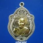 เหรียญมังกรคู่ รุ่น เจ้าสัวอมตะ หลวงปู่บุญ วัดบ้านหมากหมี่ จ.อุบลราชธานี เนื้ออัลปาก้าหน้ากากทองระฆัง