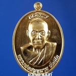 เหรียญเจริญพรบน รุ่นแรก หลวงพ่อสมหมาย วัดคำโพธิ์ เนื้อทองฝาบาตร