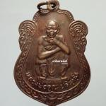 เหรียญหลวงพ่อคูณ รุ่น เสาร์ 5 คูณทรัพย์แสนล้าน วัดบ้านไร่ ปี 2539