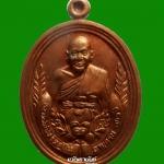 เหรียญหลวงพ่อเปิ่น รุ่นร่มเย็น ฉลองครบอายุ 72ปี สร้างปี37