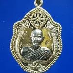 เหรียญมังกรคู่ รุ่น เจ้าสัวอมตะ หลวงปู่บุญ วัดบ้านหมากหมี่ จ.อุบลราชธานี เนื้อทองระฆังหน้ากากอัลปาก้า
