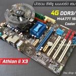 โปรมัด Athlon II X3 440 | Master | ASUS M4A | D3 4G