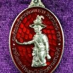 เหรียญพระเจ้าตากสินมหาราช หลวงพ่อนัส วัดอ่าวใหญ่ เนื้ออัลปาก้าลงยาสีแดง