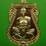 เหรียญเสมาพุทธซ้อน รุ่น เศรษฐีอีสาน หลวงพ่อคูณ วัดบ้านไร่ เนื้อทองพระประธาน กล่องเดิม
