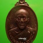 เหรียญ ลาภยศ หลวงพ่อทอง รุ่นลาภยศ ศิษย์เอกหลวงพ่อคูณ วัดพระพุทธบาทเขายายหอม