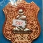 รุ่น กายสิทธิ์หมื่นยันต์ หลวงพ่อพริ้ง วัดซับชมพู่ จ.เพชรบูรณ์ ปี 2560 เนื้อทองแดงผิวไฟหน้ากากเงินยวง