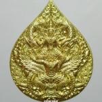เหรียญพระนารายณ์ทรงครุฑ รุ่น บารมีอุดมทรัพย์ หลวงปู่อุดมทรัพย์ พระอาจารย์จ่อย หน้ากากทองระฆัง