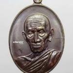 เหรียญรวยคูณทอง หลวงพ่อรวย วัดตะโก เนื้อทองเหลืองรมดำ หลังยันต์ สร้างจำนวน 15,000 เหรียญ