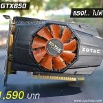 [VGA] ZOTAC GTX650 1GDDR5 128BIT ประหยัดไฟ ไม่ต่อไฟเพิ่ม