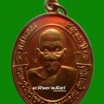 เหรียญโบว์ หลวงพ่ออุ้น วัดตาลกง เนื้อทองแดง กล่องเดิม สภาพสวย
