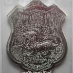 รุ่น กายสิทธิ์หมื่นยันต์ หลวงพ่อพริ้ง วัดซับชมพู่ จ.เพชรบูรณ์ ปี 2560 เนื้อตะกั่วหน้ากากทองระฆัง