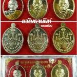 เหรียญรูปไข่ รุ่น หมุนเงินหมุนทอง หลวงปู่หมุน วัดบ้านจาน ปี 2559 ชุดกรรมการ
