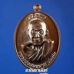 เหรียญเจริญพรบน รุ่นแรก หลวงพ่อสมหมาย วัดคำโพธิ์ เนื้อทองแดง