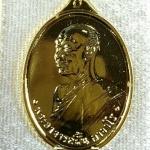 เหรียญพระอาจารย์ฝั้น อาจาโร รุ่นแรก ย้อนยุค วัดถ้ำเจ้าผู้ข้า จ.สกลนคร เนื้อกะไหล่ทอง แจกกรรมการ