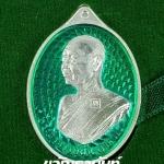 เหรียญพระอาจารย์ฝั้น อาจาโร รุ่นแรก ย้อนยุค วัดถ้ำเจ้าผู้ข้า จ.สกลนคร เนื้อเงินลงยาสีเขียว