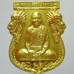 เหรียญเสมาซุ้มมังกร รุ่นกฐิน 55 หลวงปู่สรวง วัดถ้ำพรหมสวัสดิ์