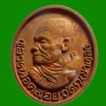 เหรียญโชค ให้ลาภ 7 รอบ บันดาลทรัพย์ รุ่นชนะมาร หลวงพ่อคล้อย วัดภูเขาทอง จ.พัทลุง
