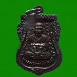 เหรียญเสมา หลวงพ่อทวด รุ่นบารมี 81 พ่อท่านเขียว วัดห้วยเงาะ จ.ปัตตานี ปี52