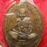 รุ่น มหาลาภ 109 ปี หลวงปู่แสน วัดบ้านหนองจิก เนื้อชนวน หลังเรียบ สร้าง 999 องค์