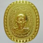 เหรียญมหายันต์ พ่อท่านคล้อย อโนโม รุ่นมงคลจักรวาล วัดภูเขาทอง จ.พัทลุง เนื้อทองฝาบาตร