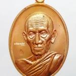 เหรียญรวยคูณทอง หลวงพ่อรวย วัดตะโก เนื้อทองแดงผิวไฟ หลังยันต์ สร้างจำนวน 10,000 เหรียญ