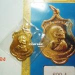 เหรียญสมเด็จพระวันรัต (สมเด็จป๋า) รุ่น AROUND THE WORLD ปี 2515 รางวัลที่4 ยืนยันความงาม