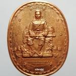 เหรียญมหายันต์ พิมพ์พระเจ้าตากนั่งบัลลังก์ใหญ่ อ.หม่อม นิรนาม ปี 49