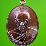เหรียญเจริญพรบน หลวงพ่อสิน วัดละหารใหญ่ จ.ระยอง เนื้อทองแดงมันปู