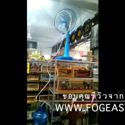 ขอบคุณรีวิว จากลูกค้า พ่นหมอกทำพัดลมไอน้ำ หัว 0.1 mm ในร้าน ได้ง่ายๆ ไม่เปียก
