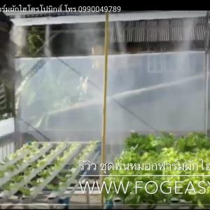 รีวิว ระบบพ่นหมอกฟาร์มผักไฮโดรโปนิกส์