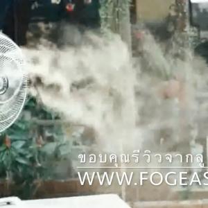 พัดลมไอน้ำทำเอง ชุดพ่นหมอกสำหรับหน้าพัดลม ชุดพ่นหมอกไอน้ำ หัว 0.1 mm
