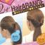 Hair Arrange Design Perfect Style Quickly ที่ตกแต่งทรงผม thumbnail 1