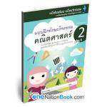 หนังสือ แบบฝึกทักษะกิจกรรมคณิตศาสตร์ ปฐมวัยบูรณาการอิสลาม อ.2 เล่ม 1