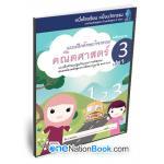 หนังสือ แบบฝึกทักษะกิจกรรมคณิตศาสตร์ ปฐมวัยบูรณาการอิสลาม อ.3 เล่ม 1