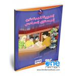 แบบเรียนภาษาอาหรับ ระดับ 6 (สิงคโปร์) สีทั้งเล่ม