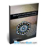 หนังสือ: อิสลามกับความท้าทายในโลกสมัยใหม่ มุมมองจากนักวิชาการชายแดนใต้