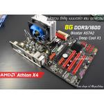[SET FM2] Athlon X4 730 2.8Ghz Turbo 3.2Ghz + Biostar A57A2 + แรม 8G + Deep Cool X2