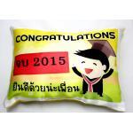 หมอน (Congratulations)