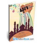 หนังสือ มุสลิมตัวอย่าง