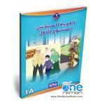 แบบเรียนภาษาอาหรับ ระดับ 1 A (สิงคโปร์) สีทั้งเล่ม