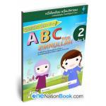 แรกเรียนเริ่มรู้ ABC For Zikrullah ระดับอนุบาล 2 เล่ม 1