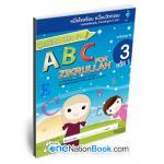 แบบเรียน เขียน อ่าน A B C for Zikrullah ระดับ อนุบาล 3 เล่ม 1