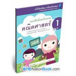 หนังสือ แบบฝึกทักษะกิจกรรมคณิตศาสตร์ ปฐมวัยบูรณาการอิสลาม อ.1 เล่ม 1