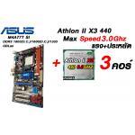 [SET AM3] ASUS M4A77T SI,Foxconn A8G-i 770,MSI 870-SG45,BIOSTAR A770E3 + Athlon ii X3 440 3.0Ghz