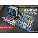 [SET AM3+] FX-4300 Turbo 4.0Ghz + GIGABYTE GA-780T-D3L + แรม 8G + Deep Cool X2