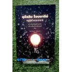 หนังสือ มุอัลลิม ร็อบบานีย์ (ภาคภาษาไทย)
