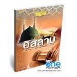 หนังสือ กฎหมายอาญาอิสลาม