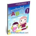 หนังสือ แบบฝึกทักษะ ABC ปฐมวัยบูรณาการอิสลาม อ.1เล่ม 1